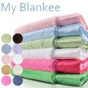 マイブランキー / my blankee Luxe Blanket ラグゼ ブランケット