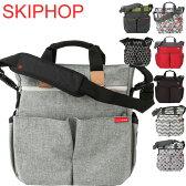 スキップホップ / SKIP HOP シグネチャーダイパーバッグ【SKIP HOP Duo Signature diaper bag】【スキップホップ デュオ】【マザーバッグ マザーズバッグ ベビーバッグ】