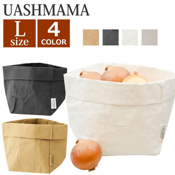 【全品15%オフクーポン】 【メール便】 UASHMAMA ウォッシュママ ペーパーバッグ Lサイズ Large PAPER BAG 洗える ペーパーバッグ セルローズファイバー 小物入れ フラワーポットカバー 収納 収納袋 かご 野菜 果物 花 イタリア製