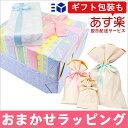 【最大8%オフクーポン】 ギフト ラッピング 贈り物 出産祝い 誕生日祝い 内祝い ギフト お祝い ...