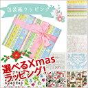 【アフターSALE☆MAX10%オフクーポン】 包装紙ラッピング【贈り物】【出産祝い】【誕生日祝い】