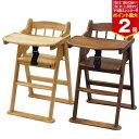 【B品ワケあり在庫処分】ヤトミ たためる木製ハイチェア 《 折り畳み おりたたみ キッズチェア 子供