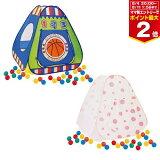 【B品】ヤトミ ハピネスボールハウス ボール50個入り 【happiness】ボールハウス ボールテント ビビット 子供用テント 室内テント ボール 収納バッグ付き【あす楽対応】【babytown5】
