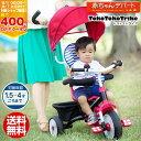 【期間限定エントリーで最大P9倍】三輪車 TokoTokoT...