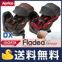 フラディア グロウ ISOFIX デラックス DX ISOFIXタイプ 新生児から4歳頃まで チャイルドシート【935041】【935034】【xx10】