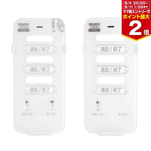 ワイヤレスベビートークB200MRリーベックスREVEX音声モニター音声通話同時通話通信可能距離10