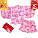 【ゆうパケット選択可】セパレート ゆかたセット リボン柄・ピンク【84235】 ベビー用・女の子用 浴衣セパレート