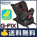 グレコ ジーフィックス 【0672069】ブラック BK G-FIX ISOFIXシステム 新生児から4歳頃まで 【xx10】【あす楽対応】【babytown5】