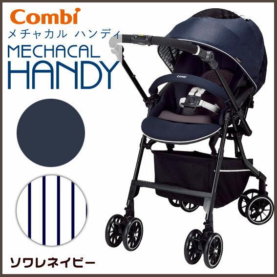 コンビ メチャカル ハンディ オート4キャス コンパクト エッグショック HG【16448】 ソワレネイビー combi compact