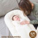【ヤヨイ】添い寝&くるみんぼ【SNM-1001】簡易ベッド 、添い寝サポート、