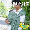 赤ちゃん スリング・キュット ブランド アフター フォロー