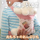 【メール便可】北極しろくま堂オリジナル おもちゃのおんぶひも