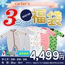カーターズ【Carter's】(カーターズ カバーオール) カバーオール3点セット【福袋】♪【あす楽対応】【sm15-17】【YDKG-m】
