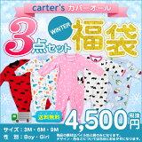 福袋 女の子 男の子 カーターズ【Carter''s】(カーターズ カバーオール) カバーオール3点セット♪【あす楽対応】【sm15-17】【YDKG-m】