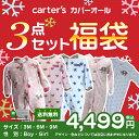 カーターズ【Carter's】(カーターズ カバーオール) カバーオール3点セット【福袋】♪【あす楽対応】【sm15-17】【YDKG-m】【05P10Dec12】