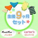 【ラッピング無料】大人気商品 カーターズ(ロンパース)&バンダナ 生後9ヶ月セット  カータ