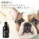 楽天arbol(アルボル)ノンシリコンペット用オイルシャンプーarbol(アルボル)300mlボトル ペット 犬 リラックス アロマ 無添加 オーガニック オイルシャンプーリラクゼーション 天然由来 アミノ酸系 バオバブオイル