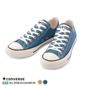 【CONVERSE】コンバース ALL STAR US COLORS OX オールスター US カラーズ OX 限定カラー 正規品 ブランド シューズ 靴 ローカット