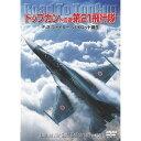 【DVD】トップガンへの道 第21飛行隊