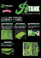 RyugiリューギR-TANKアールタンクLサイズ【ケースボックス】