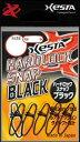ゼスタ(Xesta) ハードロックスナップ ブラック #1