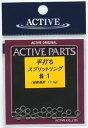 ACTIVE アクティブ 平打ちスプリットリング【メール便可】
