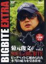 【取り寄せ商品】【DVD】釣りビジョン 菊元俊文 BIG BITE EXTRA ビッグバイトエクストラ Vol.1