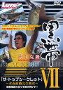 釣魚 - 【在庫限り】【DVD】内外出版 黒帯 7 今江克隆【メール便可】