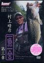 【取り寄せ商品】【 DVD 】内外出版 村上晴彦 一魚一会 第三章