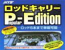 日吉屋 ロッドキャリー 5本用 車載用ロッドホルダーPE No.769 HYS  Popular Edition
