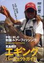 手軽に楽しむ和製ルアーフィッシング●エイ出版エギングパーフェクトガイド 児島玲子 SAL-006