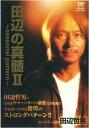 【DVD】田辺哲男/田辺の真髄2