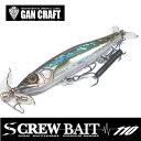 釣れる原点を追求し続ける、ガンクラフトが新たな世界を生みだす。GAN CRAFT/ガンクラフト SCREW BAIT110/スクリューベイト110
