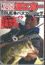メジャーフィールド短期攻略ドキュメント!!【DVD】TRUEバスフィッシングFUKAE式 深江真一
