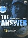 【DVD】THE ANSWER ジ・アンサー ヒロ内藤の「バスフィッシング理論」 バスの生態学【メール便可】