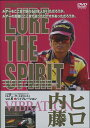 ワンランク上のバイブレーションテクニック!【DVD】ヒロ内藤LURE THE SPIRIT/ルアーザスピリットVol.6 バイブレーション