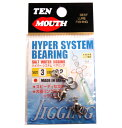 TEN MOUTH/テンマウス HYPER SYSTEM BEARING/ハイパーシステムベアリング【釣り/フィッシング/釣り具/釣具】【ルアー用パーツ/カスタム】