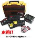 【取り寄せ商品】【 9点セット 】MEIHO バーサスVS-3080セット