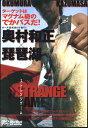 「さすが俺」【DVD】奥村和正×琵琶湖ストレンジゲーム