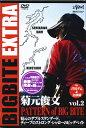 【メール便可】【取り寄せ商品】【 DVD 】釣りビジョン 菊元俊文 BIG BITE EXTRA ビッグバイトエクストラ Vol.2