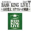 【予約受付中】 【DVD】内外出版 バスキングライブ 木村建太ロクマルへの軌跡 BASS KING LIVE