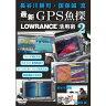 【ご予約受付中】【メール便可】【DVD】 ボレアス 最新GPS魚探 ローランス活用術3 BOREAS