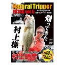 【DVD】 釣りビジョン ナチュラルトリッパー 5 村上晴彦 Natural Tripper EXTRA Vol.5