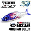 ガンクラフト ジョインテッドクロー 178 バックラッシュ20周年記念別注カラー GAN CRAFT JOINTED CLAW