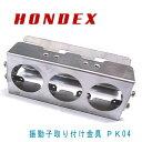【取り寄せ商品】 HONDEX/ホンデックス 振動子取り付け金具/PK04