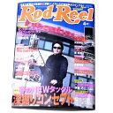 【月刊誌】 ロッド&リール 4月号 地球丸 Rod&Reel