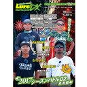【DVD】内外出版 ルアーマガジン ザ・ムービーDX Vol.26 陸王2017シーズンバトル02