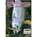 【取り寄せ商品】【 DVD 】激闘サクラマス2 川島雅史