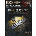 【取り寄せ商品】【BOOK】内外出版 陸王マガジン DVD付き RIKUOU MAGAZINE