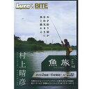 【DVD】内外出版 魚旅 UOTABI Vol.2 村上晴彦